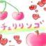 チェリリンゴ